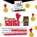 Οι Golden Santas έρχονται στο μεγαλύτερο εμπορικό κέντρο της Αθήνας!