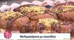 Δείτε πώς να φτιάξετε μελομακάρονα από την Αργυρώ Μπαρμπαρίγου