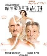 Από τη Σιωπή ως την Άνοιξη: Από 26 Οκτωβρίου στο θέατρο Δημήτρης Χορν