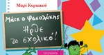 Ήρθε το σχολικό: Ένα βιβλίο για τους μικρούς μας φίλους απο την Μαρί Κυριακού