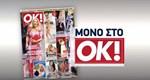 Στο OK! που κυκλοφορεί την Τετάρτη 18 Μαΐου! Δείτε το VIDEO