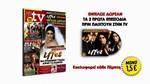 Αποκλειστικά στο MY tv: Δείτε πρώτοι τη νέα καθημερινή σειρά του ΑΝΤ1, IFFEΤ– Η χαμένη αθωότητα