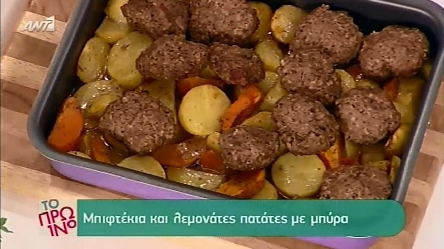 Μπιφτέκια με γιαούρτι - μουστάρδα, συνοδεία με πατάτες μπύρας, από την Αργυρώ Μπαρμπαρίγου! (Video)
