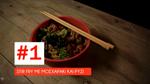 Stir fry με μοσχαράκι και ρύζι