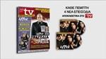 Στο MY tv που κυκλοφορεί: IFFEΤ! Η συναρπαστική σειρά συνεχίζεται
