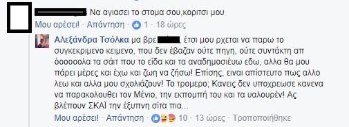 Το σχόλιο της Αλεξάνδρας Τσόλκα