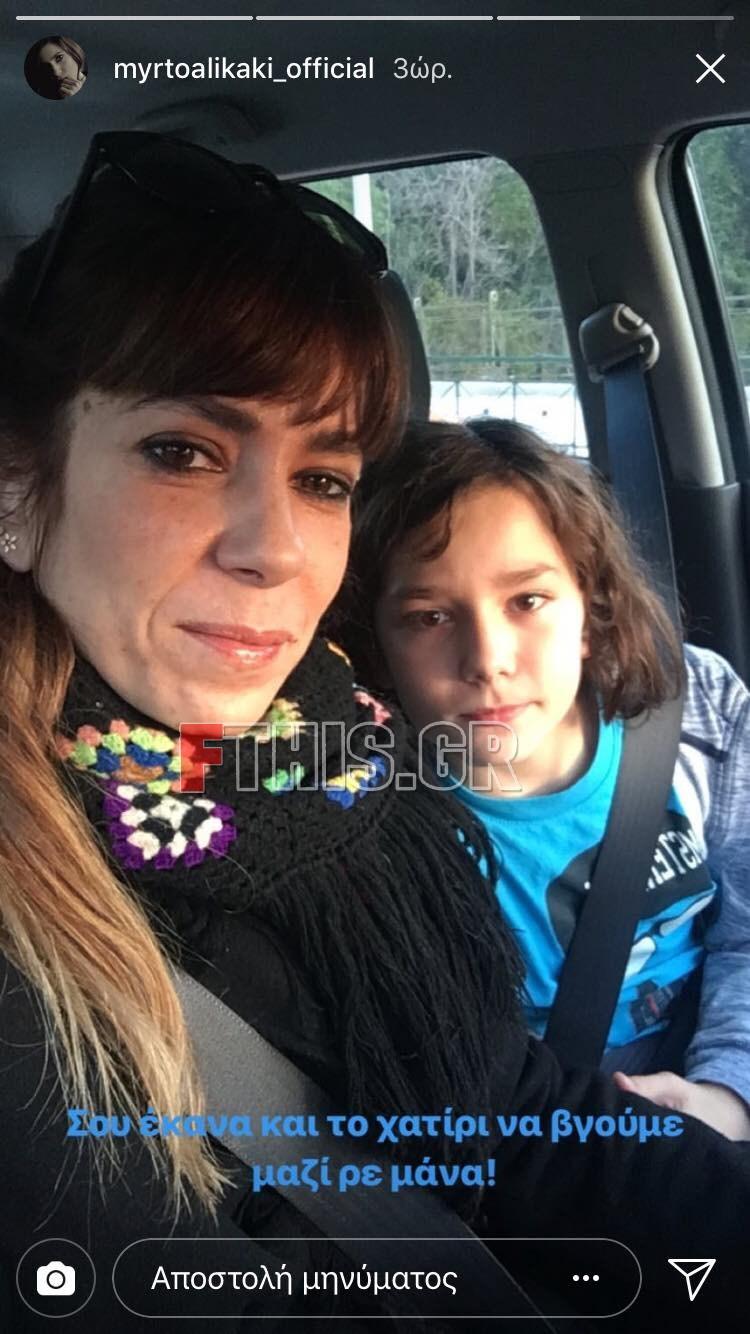 Η Μυρτώ Αλικάκη με τον γιο της