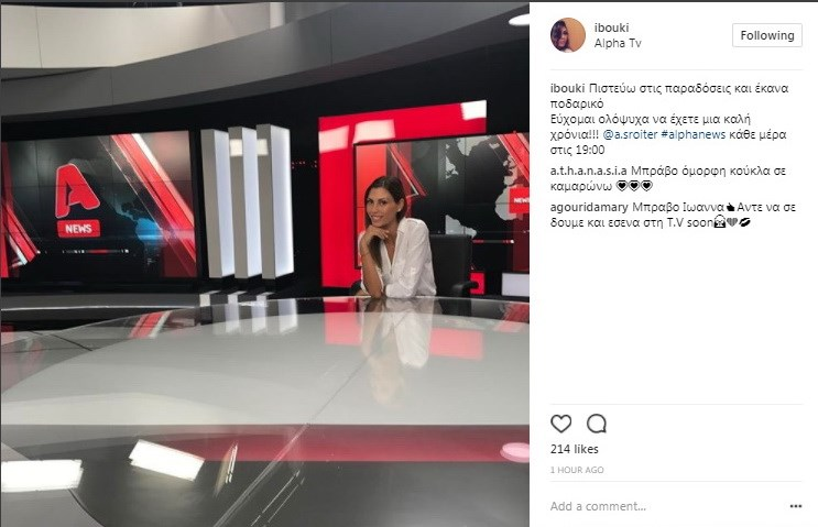 Η Ιωάννα Μπούκη στο πλατό του Alpha