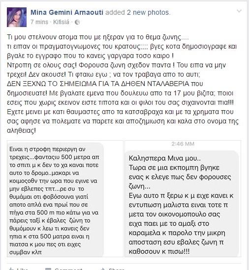 Το νέο μήνυμα της Μίνας Αρναούτη στο facebook.