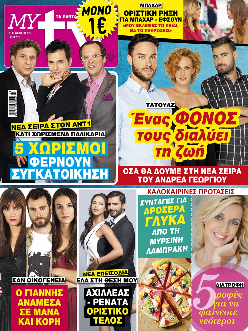 Το νέο τεύχος του MYtv