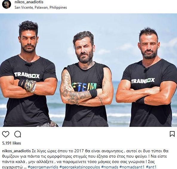 Ο Νικος Αναδιωτης ο Γιωργος Μαυριδης και ο Γιωργος Κατσινοπουλος