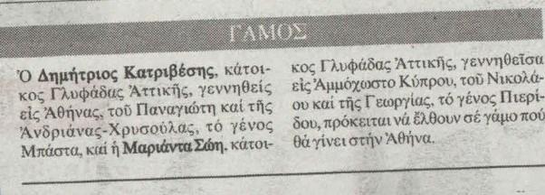 Η αναγγελία γάμου της Μαριάντας Πιερίδη και του Δημήτρη Κατριβέση