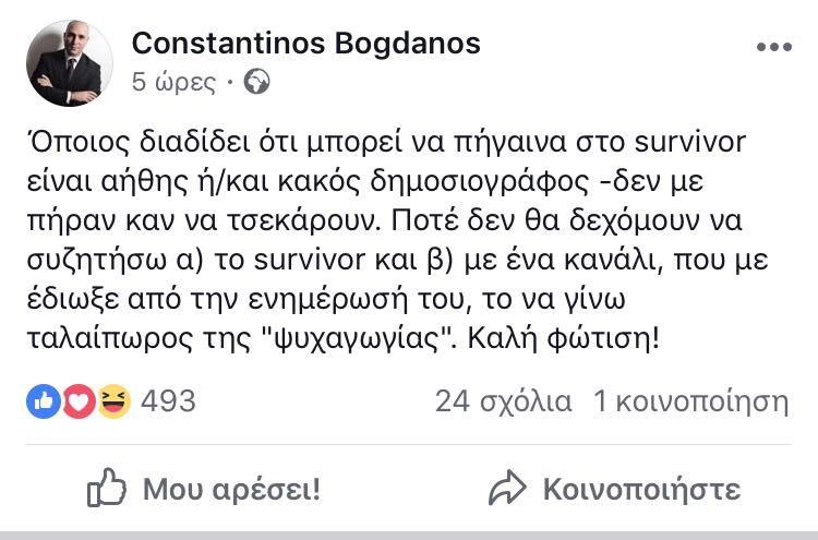 Η ανάρτηση του Κωνσταντίνου Μπογδάνου