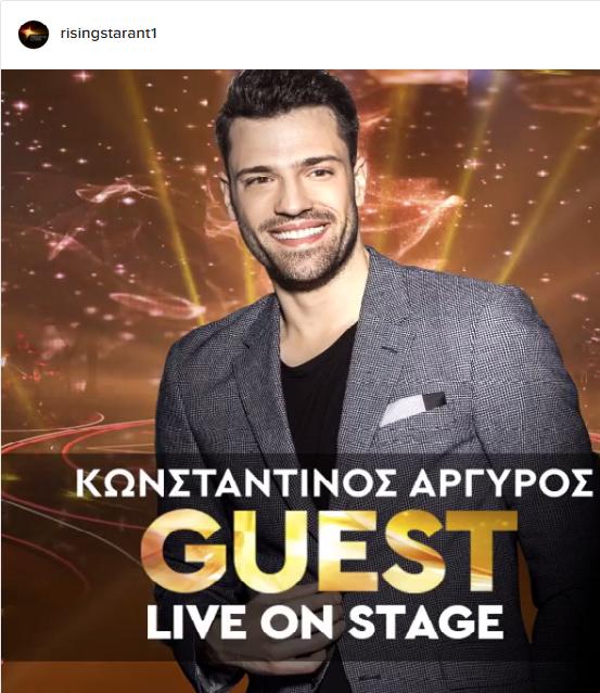 Η ανάρτηση για την εμφάνιση του Κωνσταντίνου Αργυρού από τον επίσημο λογαριασμό του Rising Star στο instagram