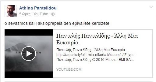 Ανάρτηση Αθηνάς Παντελίδου