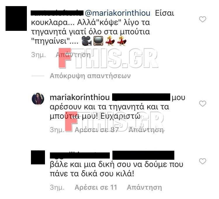 Η απάντηση της Μαρίας Κορινθίου