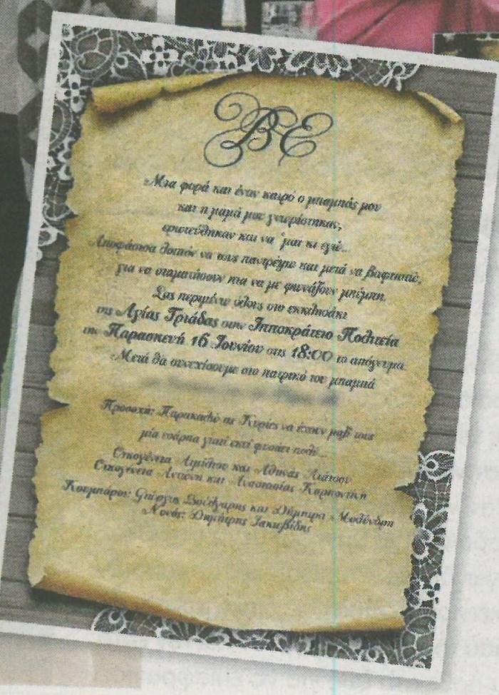 Το προσκλητήριο γάμου της Ελένης Καρποντίνη και του Βασίλη Λιάτσου