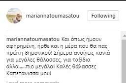Η ανάρτηση της Μαριάννας Τουμασάτου