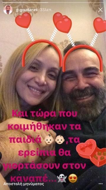 Ο Γρηγόρης Γκουντάρας με τη σύζυγό του.