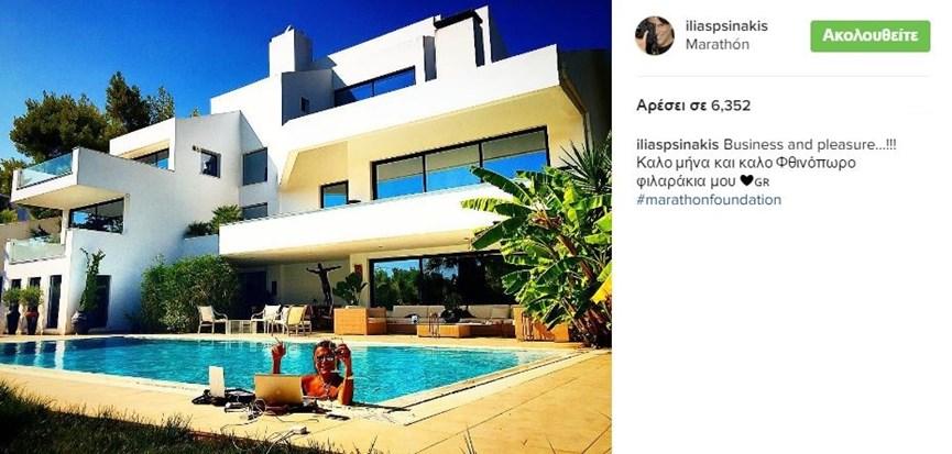 Ο Ηλίας Ψινάκης ποζάρει στην πισίνα του σπιτιού του