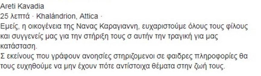 Το πρώτο μήνυμα της μητέρας της Νανάς Καραγιάννη μετά τον θανατό της.