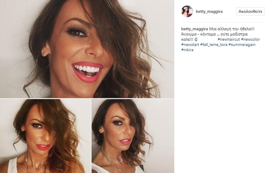 Το νέο hair look της Μπέττυς Μαγγίρα