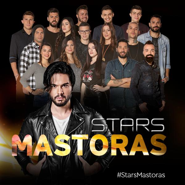 Η ομάδα του Χρήστου Μάστορα στο Rising Star.
