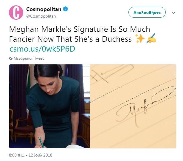 Η υπογραφή της Μέγκαν Μαρκλ