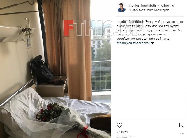 Η φωτογραφια του Μενιου Φουρθιωτη απο το νοσοκομειο