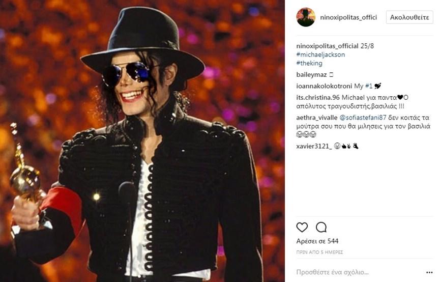 Η ανάρτηση του Νίνο για τον Michael Jackson