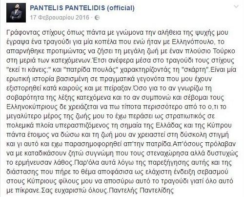 H ανάρτηση του Παντελή Παντελίδη