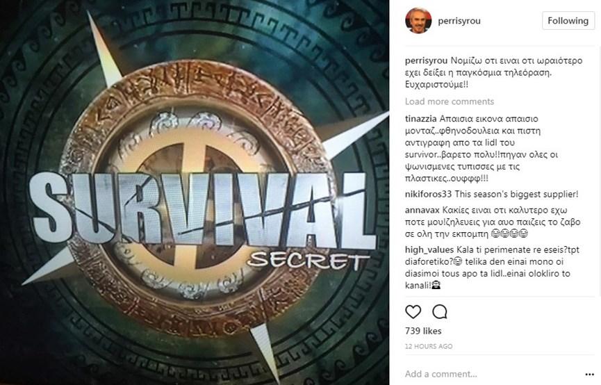 Το σχολιο του Βαγγελη Περρη για το Survival Secret