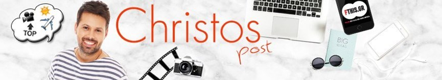 To banner για το blog του Χρήστου Κούτρα