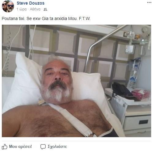 O Στηβ Ντούζος
