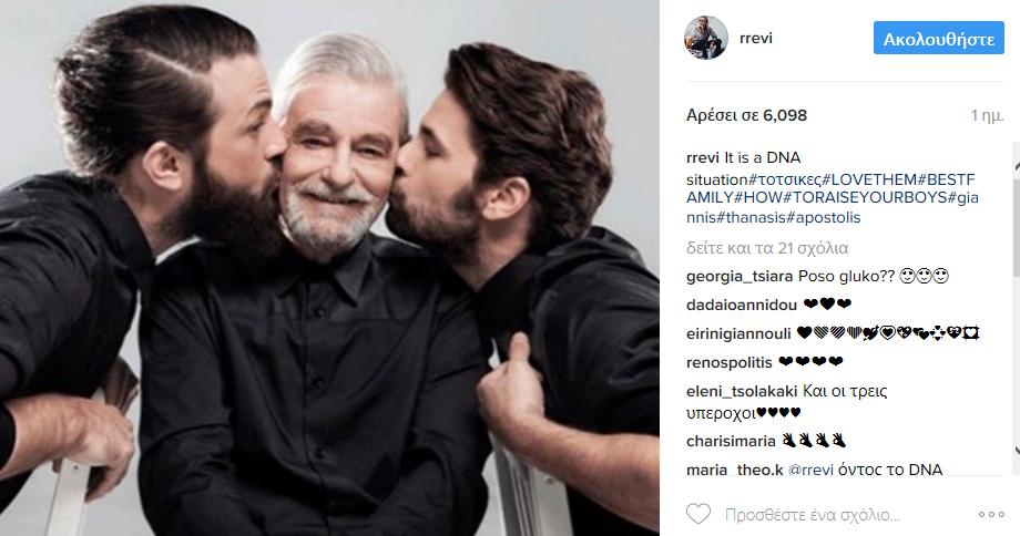 Η δημοσίευση της Ρούλας Ρέβη με τον Αποστόλη Τότσικα, τον αδερφό του και τον πατέρα του
