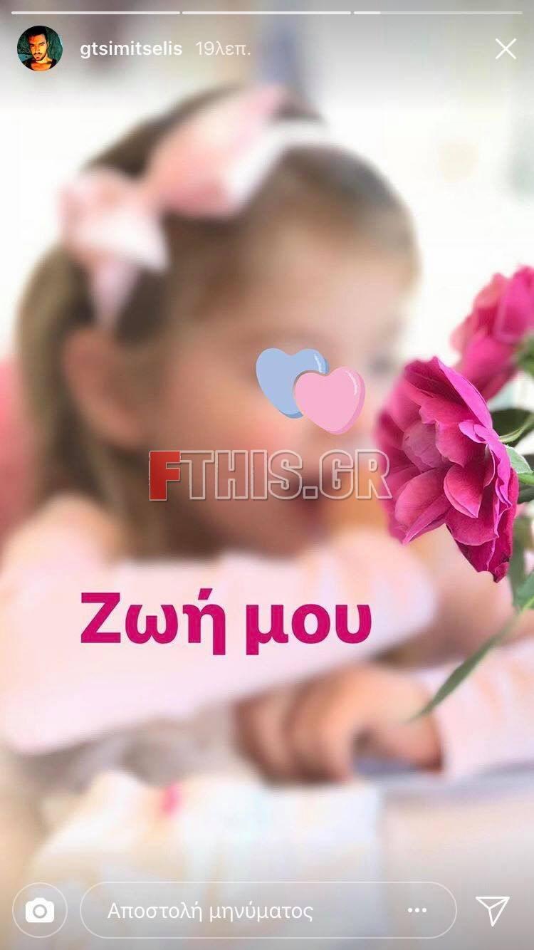 Η κόρη του Τσιμιτσέλη