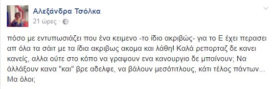 Η ανάρτηση της Αλεξάνδρας Τσόλκα