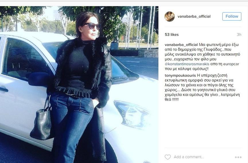 Η ανακοίνωση της Βάνας Μπάρμπα για την κλοπή του αυτοκινήτου της